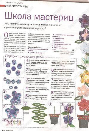 """Вот такой необычный цветок я сделала для своей дочки. Теперь мы каждое утро перед садиком пересаживаем фею-бабочку на новый цветочек. Изучаем и дни недели, и цвета радуги. Эту идею я взяла из журнала """"мой ребенок"""" и немного переделала. Вместо липучек сделала на магнитах. фото 24"""