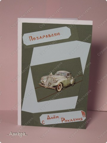 Машинка объемная покупная, под нее и подобрала цветовую гамму открытки фото 1
