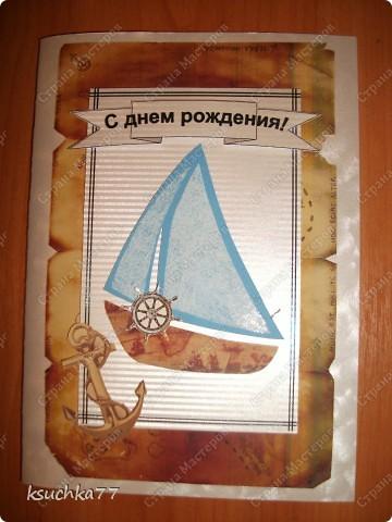 Юбилеем, открытка с днем рождения моряку своими руками