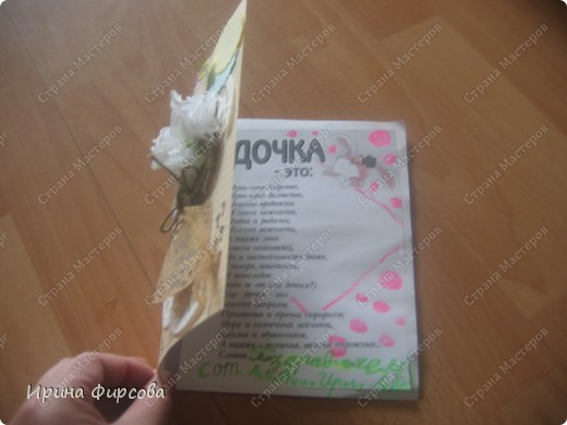 http://stranamasterov.ru/node/155273?c=favorite   Спасибо Татьяне Серовой за её замечательную открытку!!! фото 14
