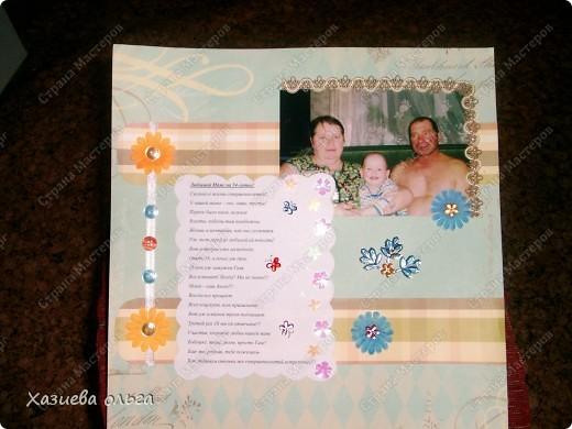 скрап страничка - поздравление маме и бабушке к 54 летию, год назад фото 1