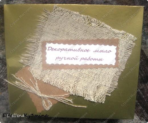 Коробка из картона для мужского  мыльного набора.