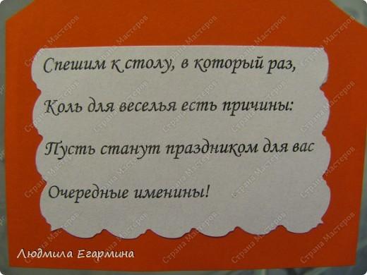 Впервые увидела такие открытки в Стране Мастеров у Гульфии http://stranamasterov.ru/node/160396. Она дала ссылочку, где можно еще посмотреть: http://rus-scrap.ru/ideas/idei-yumor-ot-eshli.html. Решила воспользоваться идеей, применяя несколько другие материалы и мой любимый горошек. фото 5