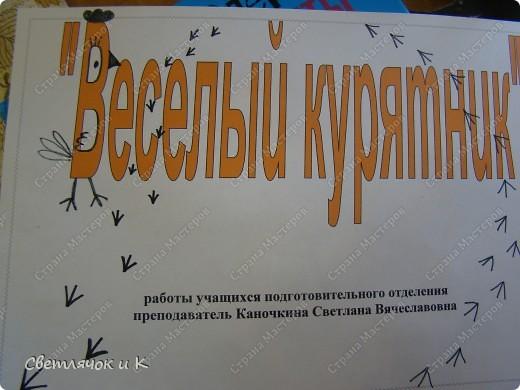 Вот и оформила нашу пасхальную выставку. Помните?  http://stranamasterov.ru/node/178952 фото 6