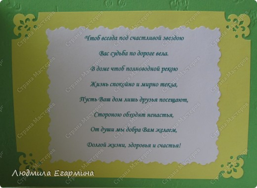 Увидела у dvn http://stranamasterov.ru/node/139512?c очень красивую, нежную открытку. Решила сделать похожую, но со своими материалами, со своим видением этой красоты. Используемые материалы: картон с тиснением оранжевого, зеленого, молочного цветов,бумага для офисной техники (белая, желтая), дырокольные цветочки, стразы, кружево и ленточка атласная желтая. Вот, что из этого вышло. фото 4