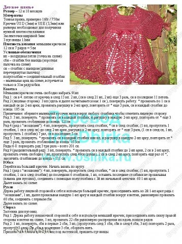Вот такое платьишко связалось на важное событие в жизни дочурки. На ее крещение. фото 6