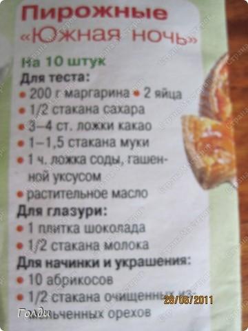 """Рецепт взяла в журнале """"Всё для женщины"""" от 21 июня этого года)) Сделано всё по рецепту, только помазала своим любимым сметанным кремом, не захотела глазурь делать фото 5"""