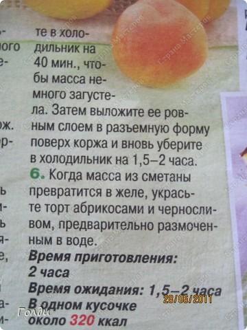"""Рецепт взяла в журнале """"Всё для женщины"""" от 21 июня этого года)) Сделано всё по рецепту, только помазала своим любимым сметанным кремом, не захотела глазурь делать фото 8"""
