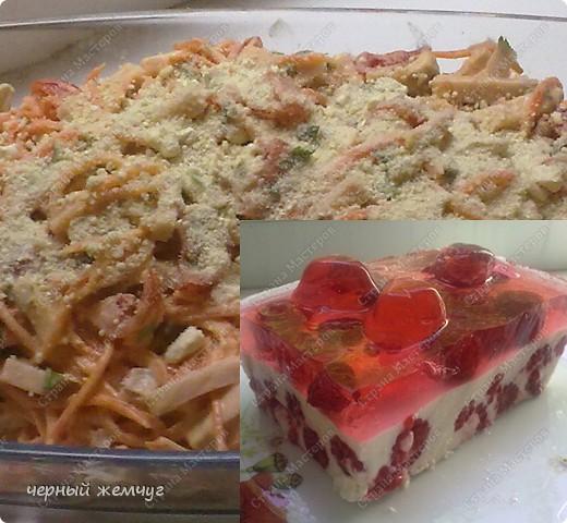 Салат из корейской морковки + десерт фото 1