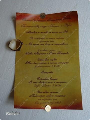 Предложила на выбор молодоженам несколько вариантов приглашений. Идея этого приглашения была взята с сайта. Текст так и не был придуман.... не судьба.... фото 2