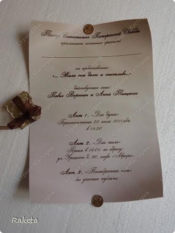 Предложила на выбор молодоженам несколько вариантов приглашений. Идея этого приглашения была взята с сайта. Текст так и не был придуман.... не судьба.... фото 5