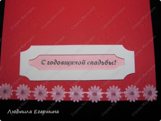 """Предлагаю сделать вот такую открытку """"С годовщиной свадьбы!"""". Для создания использовано 4 цвета: молочный, розовый, красный, золотой. фото 14"""