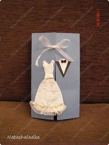 Свадебная открытка №1 фото 1