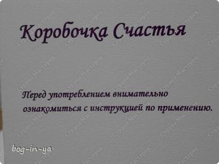 При копировании статьи, целиком или частично, пожалуйста, указывайте ссылку на источник! http://stranamasterov.ru/user/64598 http://stranamasterov.ru/node/234224 Это вид коробочки сбоку, чтобы не было двух одинаковых изображений в постах фото 11