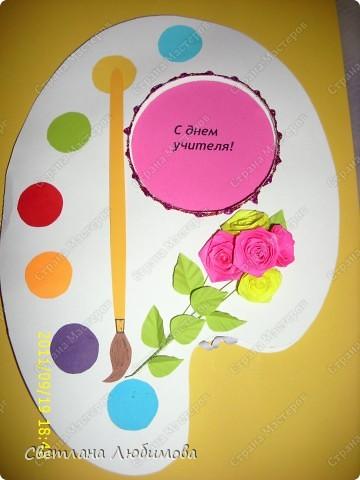 """Как оформить открытку на день рождения своими руками учителю """" Tib Wot"""