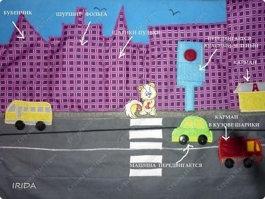 Коврик задумывался как игровой с развивающими элементами. Делала я его для маленького мальчика. Это общий вид коврика: три сюжетные картинки , дорога для машинок,радуга-лента и разноцветные квадраты из разнофактурных тканей. фото 6
