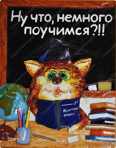 Давненько не выкладывала свои работы..... Буду исправляться)))))) Такую картину подарила дочке в класс в День знаний. Почему кот? Да потому что Учёный!!!))))  фото 1