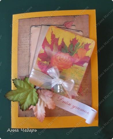 Может, кому пригодится такой вариант. Основа - распечатка, листики покупные. Картинка тоже из интернета, приклеена на объемную бумагу, которая лежит в коробках конфет. Колокольчик на ленточке отрезан от новогодней гирлянды. Внутри листочек с текстом и еще один листик клена, только уже вырезанный из бумаги.