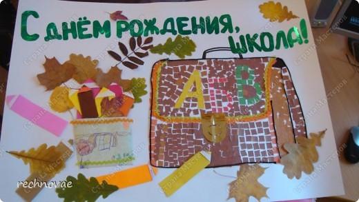 """Работа учеников 1 а класса школы № 8 города Ирбита Выполнена: 1) карандаши сделаны в технике оригами 2) ГЛОБУС выполнен в технике обрывной аппликации в следующей последовательности: 1.нарисовала глобус на листе бумаги 2. Сделала выкройку глобуса (с делением на меридианы и параллели) и континентов 3. Раздала деткам (и каждый клеил """"свой кусочек Мира"""") 4. Собрали воедино 5. На меридианы и параллели приклеила черную узкую тесьму. Треугольник выполнен из обычного плотного листа бумаги  Вот что в итоге получилось судить вам.   фото 2"""