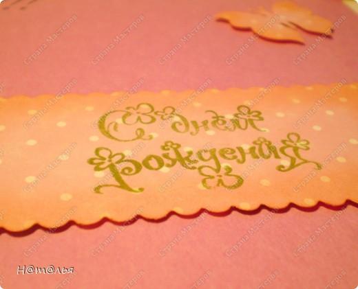 Открытка ко дню рождения ))) фото 5