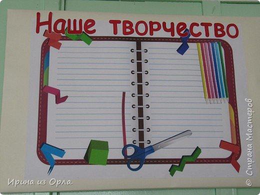 Дочка в этом году пошла в 1 класс. Учительница попросила меня (по старой памяти, как коллегу, хоть и бывшую) оформить классные уголки.  Хочется показать, что получилось. Стенды обтянула бумагой типографской (из старых запасов). На большом принтере распечатала фоны для уголков, надписи (раскрасила и вырезала), картинки, информацию. Для карманчиков использовала двухсторонний скотч (на вспененной основе) и пластиковые обложки прозрачные для брошюровки документов. фото 4