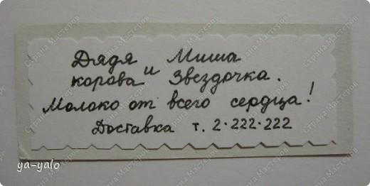 """Сначала предыстория. Вот в этих двух постах http://stranamasterov.ru/node/241944 и http://stranamasterov.ru/node/239678  я показывала визитки, с которыми участвовала в задании от челедж-блога """"Little fun"""", посвященного малым формам скрапбукинга. При подведении результатов (вот здесь http://littlefun-by-d.blogspot.com/2011/09/8.html) моя работа оказалась в тройке лучших, и я стала приглашенным дизайнером для следующего задания - """"MOO card""""  http://littlefun-by-d.blogspot.com/ Там вы можете прочитать, что же это такое, а может быть, кто-то захочет принять участие)))   Вот маленькая толика информации: """"Начнем с того, что полное название - MOO MiniCard, причем MOO - это название производителя, а MiniCard - это формат изделия. Так что наиболее корректно все-таки называть эту карточку мини-картой, просто """"МУ"""" - самый популярный дизайнер и распространитель. Итак, что такое мини-карточка МУ? Это бизнес карточка размерами 28 мм на 70 мм, с одной стороны которой - украшенная сторона, изначально дизайнерский рисунок или репродукция известной картины; с другой стороны - чаще всего информация о владельце карточки, имя, адрес, веб-сайт, телефон и т.д. или другие данные"""".  Представляю вам три варианта таких карточек  Первый - """"Конфета-тянучка Коровка""""  Для участия в задании (уже не в качестве приглашенного дизайнера, а на общих основаниях)  фото 8"""