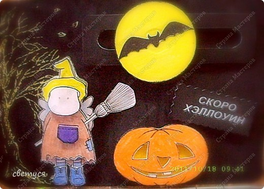 открытка Скоро Хэллоуин фото 1
