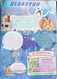 Праздновали мы Хэллоуин в нашей школе 31 октября, но т.к. я готовила МК времени не хватало, чтобы поделиться с вами.   фото 16