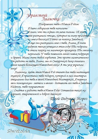 письмо от Деда Мороза для любимой дочки
