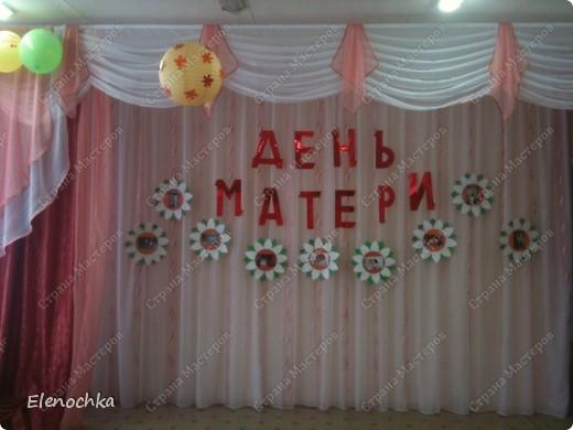 Оформление зала к Дню Матери фото 2