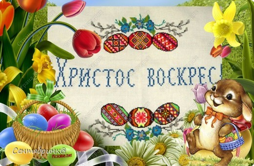 Светлый праздник Пасхи - это весна, тепло, надежды, радость, легкое дыхание после тяжелой зимы... фото 1