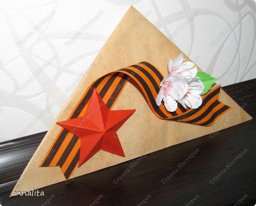 Мастер-класс Открытка День Победы Аппликация Открытка Фронтовой треугольник к 9 мая + МК Бумага фото 21