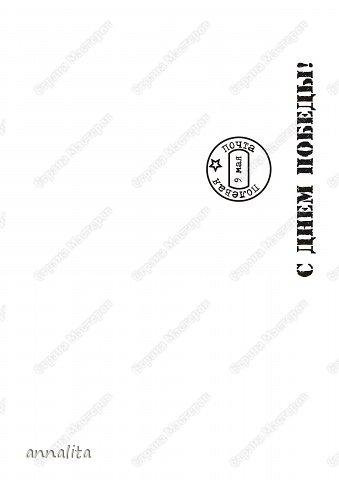 Писем белые стаи Прилетали на Русь. Их с волненьем читали, Знали их наизусть. Эти письма поныне Не теряют, не жгут Как большую святыню Сыновьям берегут!   Эту открыточку сделала несколько месяцев назад специально для детского журнала. Журнал наконец-то вышел - можно и материал выложить. фото 22