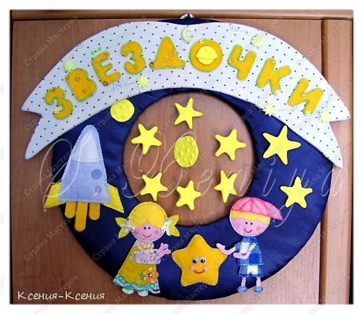 Талисман для группы в детском саду