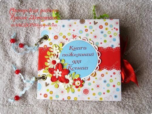 Вот такую книгу пожеланий сделала для подружки дочери вместо открыточки. Говорят, нынче - это модно - оставлять пожелания в такой книге.  фото 2