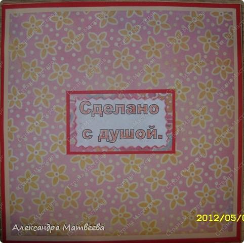 """Во такая """"родилась"""" открыточка, благодаря идее Анны Демаковой, за что ей отдельное спасибо! фото 3"""
