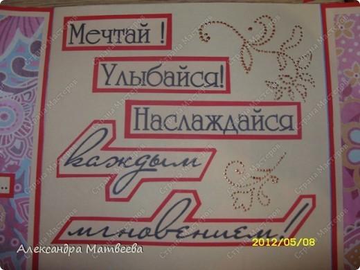 """Во такая """"родилась"""" открыточка, благодаря идее Анны Демаковой, за что ей отдельное спасибо! фото 5"""