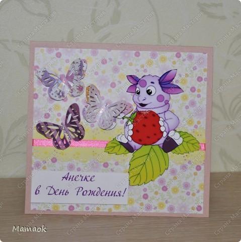 Вот такая открыточка наскрапилась для одной очаровательной поклонницы Лунтика ))