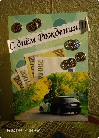 открытка для мужчин фото 1