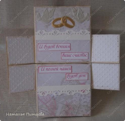 Снова открытка, свадебная + бесконечна фото 5