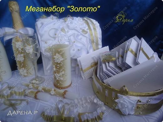 """Меганабор """"золото"""" фото 2"""