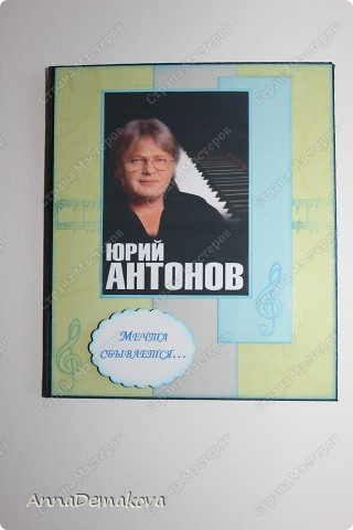 Попросили меня сделать конверт для дисков с записями Юрия Антонова. Женщина, для которой это подарок предназнчается, очень любит этого певца. Ну я и сделала :) фото 2