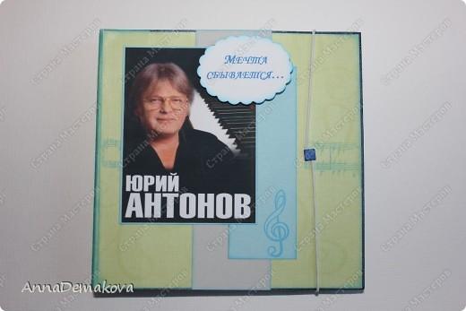 Попросили меня сделать конверт для дисков с записями Юрия Антонова. Женщина, для которой это подарок предназнчается, очень любит этого певца. Ну я и сделала :) фото 4