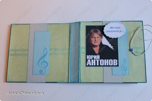 Попросили меня сделать конверт для дисков с записями Юрия Антонова. Женщина, для которой это подарок предназнчается, очень любит этого певца. Ну я и сделала :) фото 10