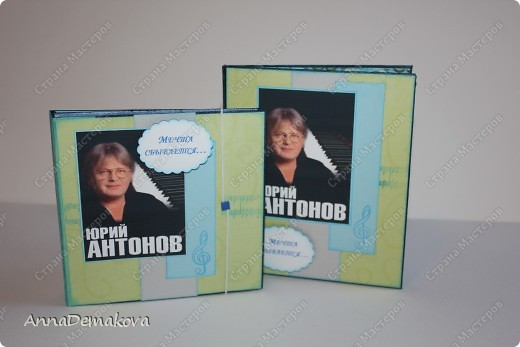 Попросили меня сделать конверт для дисков с записями Юрия Антонова. Женщина, для которой это подарок предназнчается, очень любит этого певца. Ну я и сделала :) фото 12