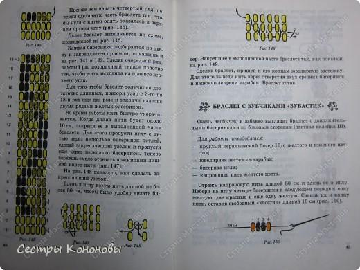Украшение Бисероплетение Украшение из бисера на леске браслеты сережки колье бусы кольца МК Бисер фото 19.