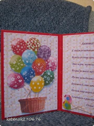 Всем добрый вечер! Я к Вам со своей новой открыточкой на день рождения подружки моей дочери. Я уже делала подобную открытку http://stranamasterov.ru/node/380886. Эта открытка чуть побольше и я ее оформила в виде книжки, чтобы ее можно было поставить на стол. А что получилось - судить Вам. фото 3