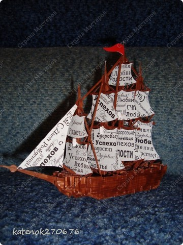 Корабль удачи Бумага