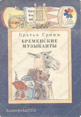 """Бременские музыканты. Конкурс """"Сказка за сказкой"""". фото 12"""