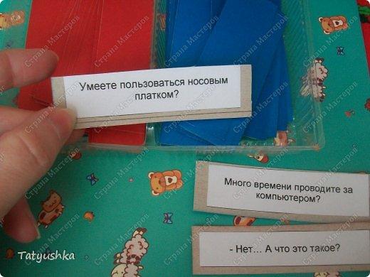 Или чем развлечь гостей... Может быть, для кого-то это давно известная игра, а кому-то она не знакома. А может знакома, но давно забыта? В любом случае, игру размещу, а Вы решайте сами нужна она или нет... Итак... В игру можно играть в возрасте от 7 лет до бесконечности. Заранее готовим карточки с вопросами и ответами. В моем варианте вопросы и ответы были распечатаны на принтере и приклеены на цветной картон: фото 11
